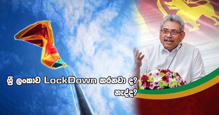 gossip srilanka lockdown or not