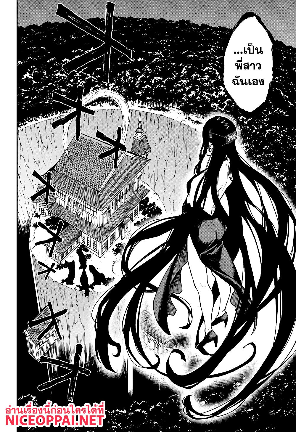อ่านการ์ตูน Phantom Seer ตอนที่ 7 หน้าที่ 18