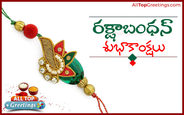 rakhi-top-telugu-quotes-greetings-images-wishes-pictures-online