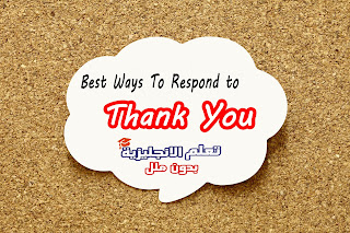 Best Ways To Respond To THANK YOU