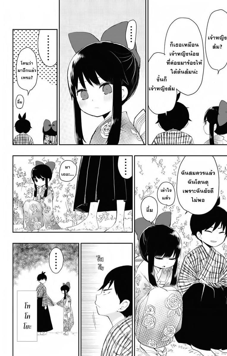 Shouwa Otome Otogibanashi - หน้า 20