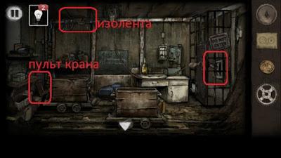 крюк от крана зацепляем к решетке в игре выход из заброшенной шахты