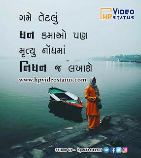 Gujarati Love Shayari | Whatsapp Status