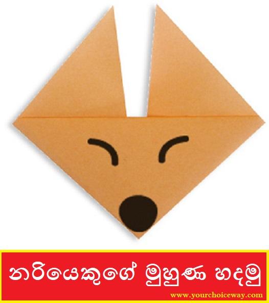 නරියෙකුගේ මුහුණ හදමු (Origami Fox(Face)) - Your Choice Way