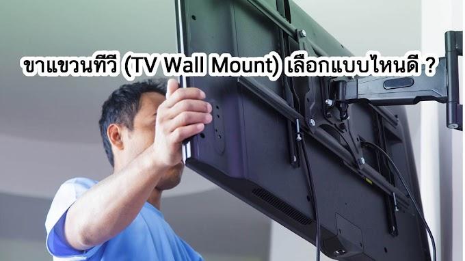 ขาแขวนทีวี (TV Wall Mount) เลือกแบบไหนดี ?