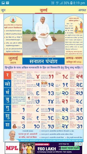 July 2021 Mahalaxmi Marathi Calendar