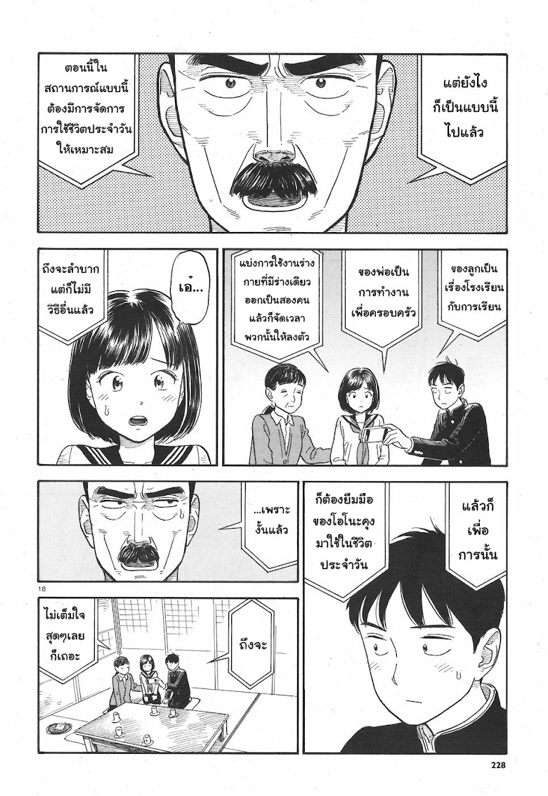 Kanojo wa Otousan - หน้า 18