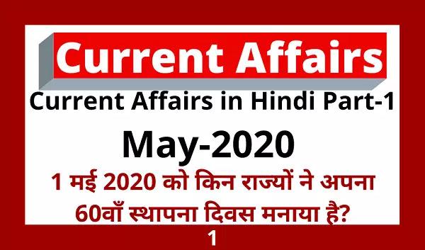 Current Affairs in Hindi May 2020  करंट अफेयर्स प्रश्नावली