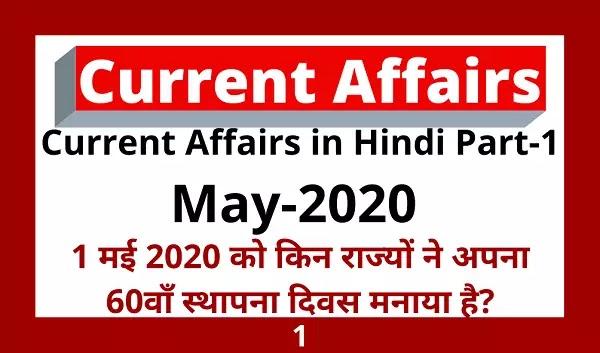 Current Affairs in Hindi May 2020 | करंट अफेयर्स प्रश्नावली