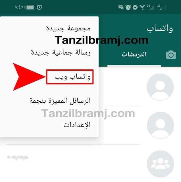 واتساب ويب رابط فتح web.whatsapp.com الباركود