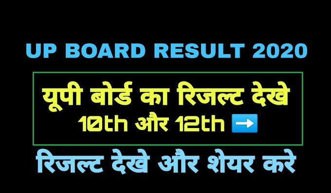 How to check Result | UP BOARD RESULT 2020 | Hmaratalent