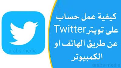 طريقة عمل حساب تويتر Twitter من خلال الهاتف أو الكمبيوتر