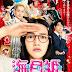 تقرير عن الفيلم الياباني 2014  Princess Jellyfish