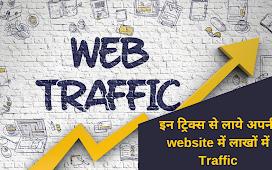 इन ट्रिक्स से लाये अपनी website में लाखों में Traffic (How to increase website traffic)