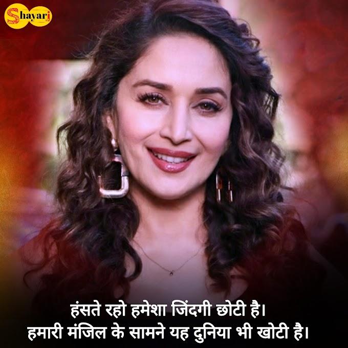 हंसते रहो हमेशा जिंदगी छोटी है। best hindi shayari   Hindi shayari SMS