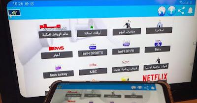 كيفية تحميل تطبيق Tarek TV Live لمشاهدة القنوات التلفزية مباشرة و مجانا على أجهزة الأندرويد