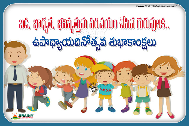 happy teachers day in telugu, teachers day wallpapers, best telugu teachers day quotes in telugu