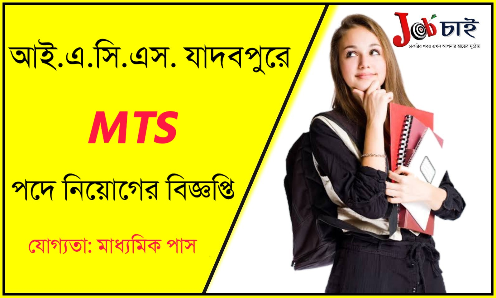 IACS Jadavpur Recruitment - Apply for 44 MTS Post | Application Form Download