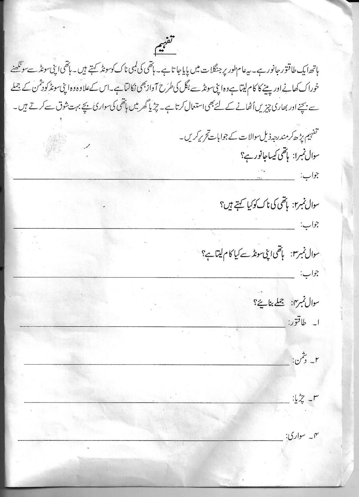 Worksheet For Class 2 Urdu   Printable Worksheets and Activities for  Teachers [ 1600 x 1155 Pixel ]