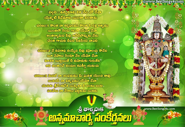 UnnamATa lika nEla Annamayya Sankeerthana Telugu devotional songs with lyrics hd images,Annamayya Sankeerthanalu Songs lyrics in telugu english,1008 ANNAMAYYA SANKEERTHANALU WITH TELUGU LYRICS,Download Annamayya Keerthanalu Telugu Mp3 Songs,Searches related to annamayya sankeerthanalu,annamayya sankeerthanalu free mp3 downloads,annamayya sankeerthanalu by balakrishna prasad free download,telugu mp3 free download annamayya sankeerthanalu,annamayya sankeerthanalu free download,annamayya sankeerthanalu by priya sisters,annamayya sankeerthanalu lyrics,annamayya sankeerthanalu pdf,annamayya sankeerthanalu nitya santhoshini