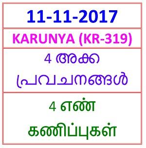 11 NOV 2017 KARUNYA (KR-319)  4  NOS PREDICTIONS