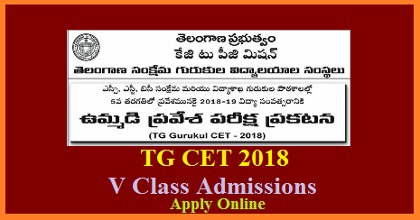 TS Gurukula Common Entrance Test 2018 for Admission into 5th Class Apply Online @tgcet.cgg.gov.in