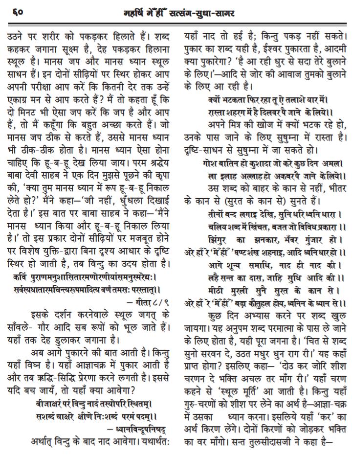 S16, What is the mystery of Ramayana and the awakening of Surat in Kabir speech? -महर्षि मेंहीं। सूरत का जगना और गुप्त मत प्रवचन चित्र दो