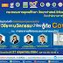 """ขอเชิญร่วมลงทะเบียน การแถลงการดำเนินงานและความร่วมมือ """"วิจัยและนวัตกรรมนำไทยสู้ภัย Covid-19"""" ในวันที่ 27 พ.ค. 64"""