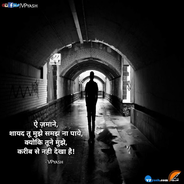 ME -  एे ज़माने attitude quotes motivational Quotes sayings