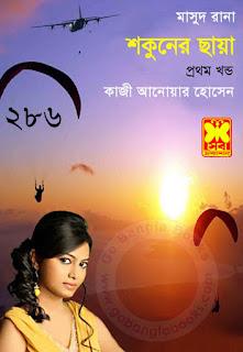 Shokuner Chaya - 1 by Kazi Anwar Hossain (Masud Rana- 286)