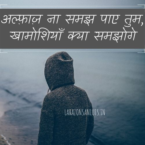 Sad Shayari with Images in Hindi FREE Download in HD for Whatsapp