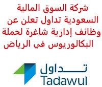 تعلن شركة السوق المالية السعودية تداول, عن توفر وظائف إدارية شاغرة لحملة البكالوريوس, للعمل لديها في الرياض. وذلك للوظائف التالية: 1- مسؤول أول كشوف المرتبات  (Payroll Senior Lead Officer): - المؤهل العلمي: بكالوريوس في المحاسبة أو ما يعادله. - الخبرة: أربع سنوات على الأقل من العمل في الموارد البشرية. للتـقـدم إلى الوظـيـفـة اضـغـط عـلـى الـرابـط هـنـا. 2- قائد فريق التعلم والتطوير  (Learning & Development Team Leader): - المؤهل العلمي: بكالوريوس في الموارد البشرية، إدارة الأعمال أو ما يعادله. - الخبرة: أربع سنوات على الأقل من العمل في مجال الموارد البشرية, مع خبرة سنة واحدة على الأقل في التدريب والتطوير. للتـقـدم إلى الوظـيـفـة اضـغـط عـلـى الـرابـط هـنـا.     اشترك الآن في قناتنا على تليجرام   أنشئ سيرتك الذاتية   شاهد أيضاً: وظائف شاغرة للعمل عن بعد في السعودية    شاهد أيضاً وظائف الرياض   وظائف جدة    وظائف الدمام      وظائف شركات    وظائف إدارية   وظائف هندسية                       لمشاهدة المزيد من الوظائف قم بالعودة إلى الصفحة الرئيسية قم أيضاً بالاطّلاع على المزيد من الوظائف مهندسين وتقنيين  محاسبة وإدارة أعمال وتسويق  التعليم والبرامج التعليمية  كافة التخصصات الطبية  محامون وقضاة ومستشارون قانونيون  مبرمجو كمبيوتر وجرافيك ورسامون  موظفين وإداريين  فنيي حرف وعمال  شاهد يومياً عبر موقعنا وظائف السعودية 2021 وظائف السعودية لغير السعوديين وظائف السعودية اليوم وظائف شركة طيران ناس وظائف شركة الأهلي إسناد وظائف السعودية للنساء وظائف في السعودية للاجانب وظائف السعودية تويتر وظائف اليوم وظائف السعودية للمقيمين وظائف السعودية 2020 مطلوب مترجم مطلوب مساح وظائف مترجمين اى وظيفة أي وظيفة وظائف مطاعم وظائف شيف ما هي وظيفة hr وظائف حراس امن بدون تأمينات الراتب 3600 ريال وظائف hr وظائف مستشفى دله وظائف حراس امن براتب 7000 وظائف الخطوط السعودية وظائف الاتصالات السعودية للنساء وظائف حراس امن براتب 8000 وظائف مرجان المرجان للتوظيف مطلوب حراس امن دوام ليلي الخطوط السعودية وظائف المرجان وظائف اي وظيفه وظائف حراس امن براتب 5000 بدون تأمينات وظائف الخطوط السعودية للنساء طاقات للتوظيف النسائي التخصصات المطلوبة في أرامكو للنساء الجمارك توظيف مطلوب محامي لشركة وظائف سائقين عمومي وظ