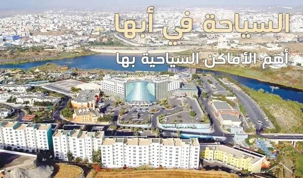 السياحة في أبها و أهم 17 مكان سياحي في ابها البهية