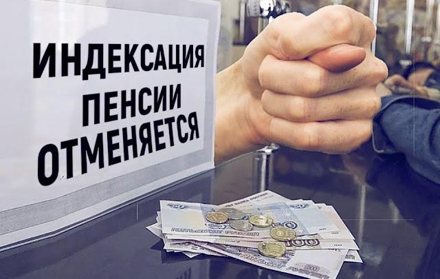 Пенсионерам в России опять не повезло – индексация пенсий не состоится