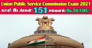 UPSC Recruitment 2021 151 Deputy Director Posts
