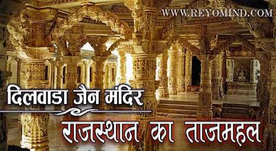 दिलवाड़ा का जैन मंदिर -Dilwara temple history in hindi - Dilwara mandir ka itihas - Rajasthan
