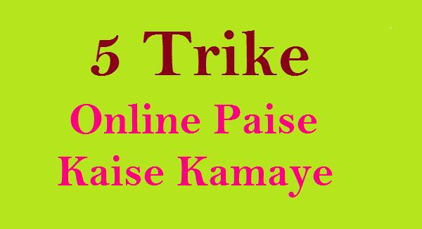 5 Aasan Trike Online Paise Kaise Kamaye