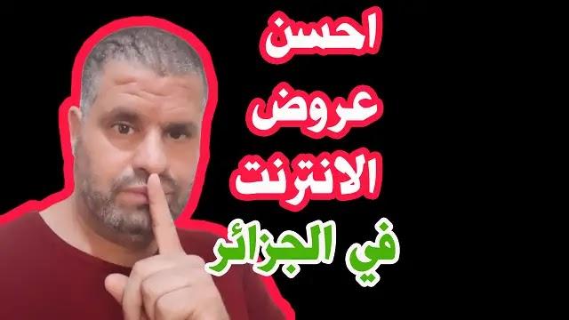 كل عروض الانترنت في الجزائر شرح كامل وموجز
