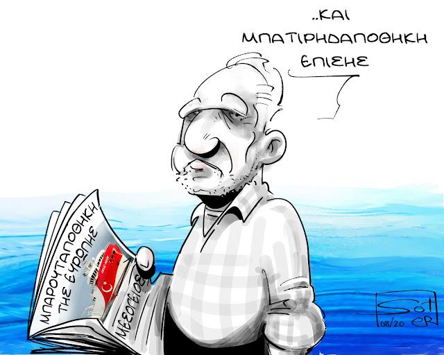 Η τρέχουσα ένταση στη Μεσόγειο είναι η «κρίση του μήνα» για την Άγκυρα, μια στρατηγική που χρησιμοποιεί η κυβέρνηση στην Τουρκία για να αποσπά την προσοχή από την οικονομική κρίση της χώρας και να παρέχει υλικό στα φιλοκυβερνητικά μέσα ενημέρωσης, ανέφερε ο αναλυτής της Μέσης Ανατολής Seth J. Frantzman στην Jerusalem Post.. Γελοιογραφία , σκίτσο