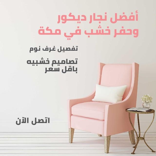 نجار ديكور بمكة المكرمة 0567621027 تفصيل غرف نوم وحفر خشب في مكة