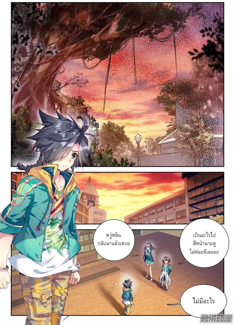 อ่านการ์ตูน Douluo Dalu 3 The Legends of The Dragon Kings 37 ภาพที่ 12