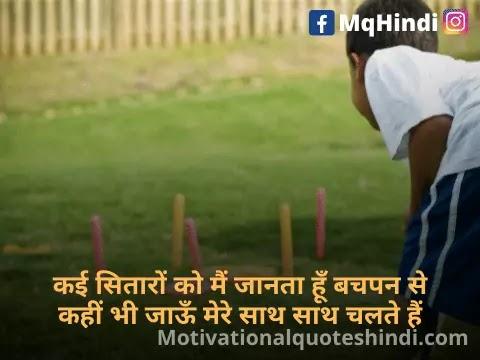 Shayari For Bachpan