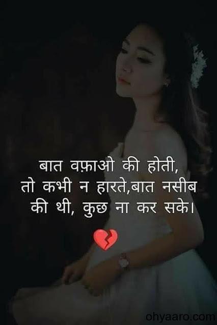 Sad Images In Hindi, whatsapp status images, whatsapp dp images,