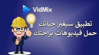 تطبيق Vidmix أفضل تطبيق لتحميل الفيديوهات و الأفلام و َمشاهد القنوات