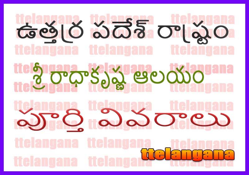 శ్రీ రాధాకృష్ణ ఆలయం