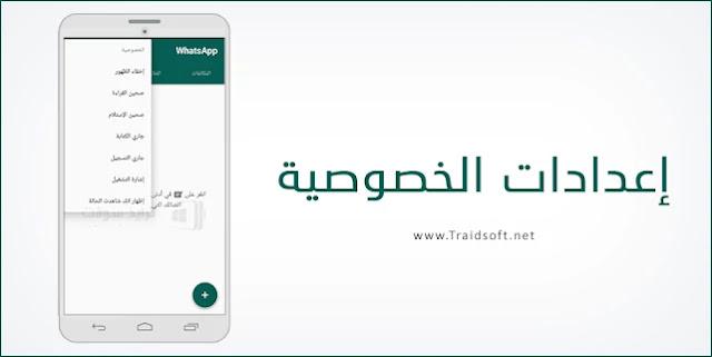 تطبيق واتس اب بلس ابو صدام الرفاعي