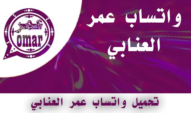 تحميل واتساب عمر العنابي OBWhatsapp أخر إصدار من ميديا فاير