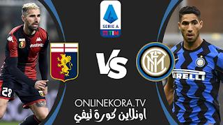 مشاهدة مباراة انتر ميلان وجنوى بث مباشر اليوم 28-02-2021 في الدوري الإيطالي