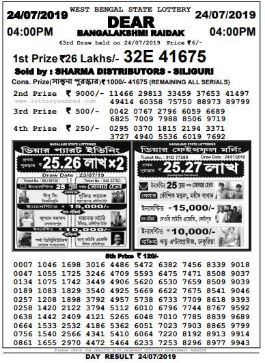 Dear Bangalakshmi Raidak 24-07-2019,Lottery Sambad