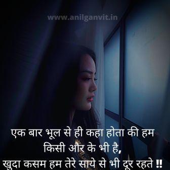 bewafa quotes in hindi for boyfriend1